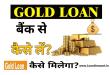 Gold Per Loan Kaise Milta Hai in Hindi, Gold Loan Kaise Le/ Milega?, Best Gold Loan Bank in India, Best Gold loan Offer
