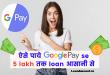 Google Pay Se Loan Kaise Le Sakte Hain in Hindi, Google Pay Loan offer 2021 Apply Online