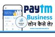 Paytm Business Se Loan Kaise Le/ Lete Hai   Paytm Business Loan Apply Online   Paytm Business Loan Ke Liye Documents & Interest Rate