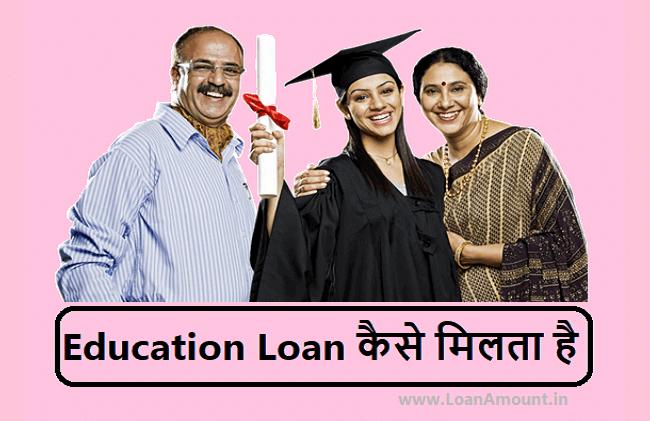 Bank Se Education Loan Kaise Milta Hai/ Le Sakte Hain/ Prapt Karen in Hindi? Best Education Loan in India?