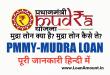 e MUDRA Loan Kya Hai? and e MUDRA Loan Kaise Le in Hindi? MUDRA Shishu Loan Kya Hai?