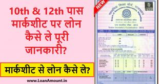 SBI Marksheet Par Loan Kaise Le/ Milega Hindi? 10th 12th Class Ki Marksheet Par Loan Kaise Le?
