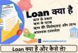 Loan Kya Hai in Hindi - Loan kaise le